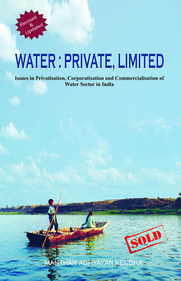Water Pvt  Cover SHORT