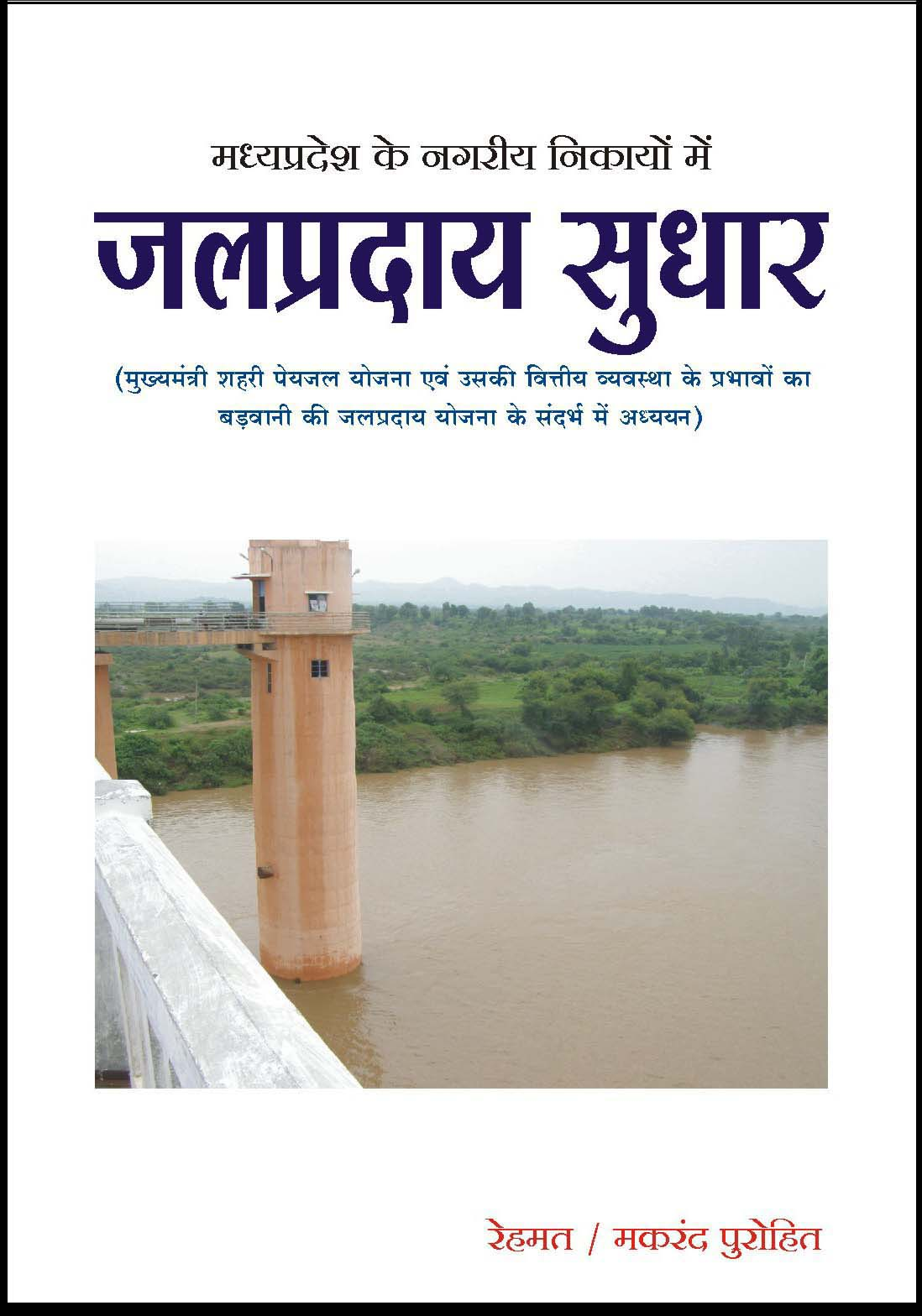 Badwani Booklet Cover-1